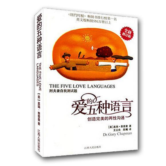 读《爱的五种语言》  婚姻